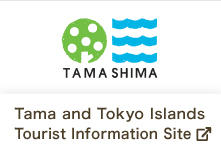 Tama and Tokyo Islands Tourist Information Site