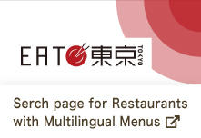 Serch page for Restaurants with Multilingual Menus
