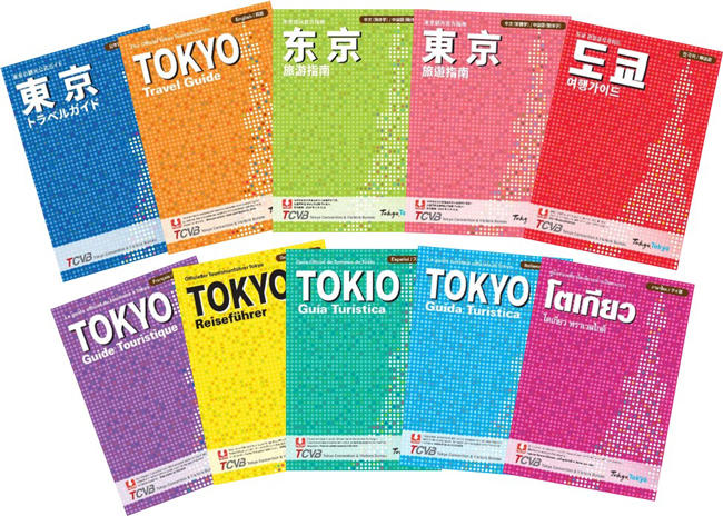 image: The official Tokyo travel guide: Go Tokyo (Tokyo Travel Guide)